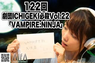 僭越ながら番組内容を変更して、しろが演劇情報をお送りします 第122回放送 劇団ICHIGEKI必殺Vol.22 VAMPIRE:NINJA