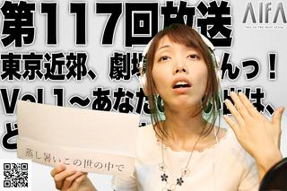 僭越ながら番組内容を変更して、しろが演劇情報をお送りします 第117回放送 東京近郊、劇場いちらんっ!Vol.1~あなたの思い出は、どこにありますか?~