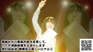 僭越ながら番組内容を変更して、しろが演劇情報をお送りします 第89回放送 歌舞伎のPRキャラクター「かぶきにゃんたろう」