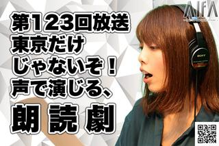 僭越ながら番組内容を変更して、しろが演劇情報をお送りします 第123回放送 東京だけじゃないぞ!声で演じる、朗読劇