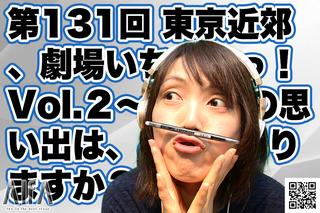 僭越ながら番組内容を変更して、しろが演劇情報をお送りします 第131回放送 第131回 東京近郊、劇場いちらんっ!Vol.2~あなたの思い出は、どこにありますか?~
