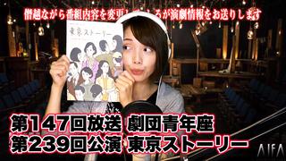 第147回放送 劇団青年座 第239回公演 東京ストーリー