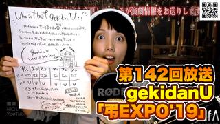 僭越ながら番組内容を変更して、しろが演劇情報をお送りします 第142回放送 gekidanU「弔EXPO'19」