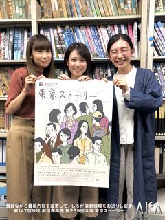 第147回放送 劇団青年座 第239回公演 東京ストーリー 取材写真